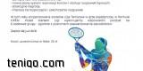 smolecka-liga-tenisowa-tenis-planet-jesien-2020 2020-08-31 12183